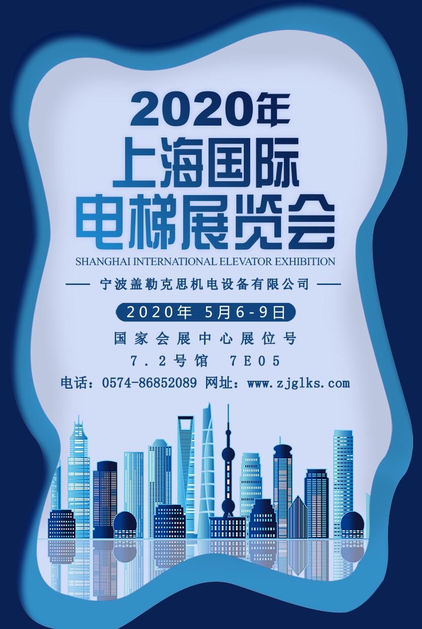 2020年上海国际电梯展览会